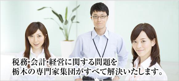 税務・会計・経営に関する問題を栃木の専門家集団がすべて解決いたします。